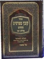 Kovetz Meforshim Bava Basra Volume 1 Kelilas Yofi [Hardcover]