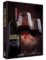 Wine & Wisdom A Halachic Overview of Fine Wines and Their Brachos [Hardcover]