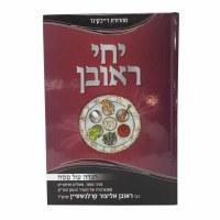 Yechi Reuven Haggadah Shel Pesach [Hardcover]