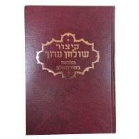 Kitzur Shulchan Aruch Basar Bchalav [Hardcover]