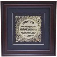 "Brown Framed Gold Art Birchas HaBayis Floral Design 19.5"" x 19.5"""