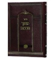 Meshech Chochma Ohr Hachaim Hebrew [Hardcover]