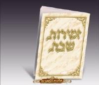 Zemiros Shabbos Bencher - Marble Beige and Gold - Ashkenaz