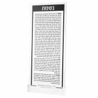 "Lucite Nishmas Card Black Border 5"" x 11"""