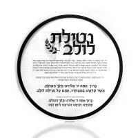 Lucite Netilas Lulav Sukkah Decoration Black Print Round Shape