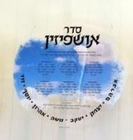 Lucite Ushpizen Sukkah Decoration Blue Sky Black Print Round Shape