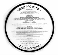 Lucite Kiddush Sukkah Decoration Black Print Round Shape