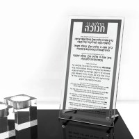 Lucite Chanukah Lighting Brachos Plaque Free Standing Silver and Black Border Design