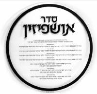 Lucite Ushpizen Sukkah Decoration Black Print Round Shape