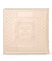 Haggadah Shel Pesach Antique Leather Square Pearl Edut Mizrach