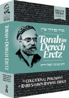 Torah im Derech Eretz [Hardcover]