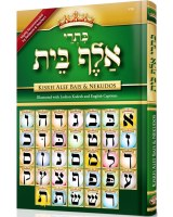 Kisrei Alef Bais and Nekudos Illustrated with Hebrew and English Captions Large Size [Hardcover]