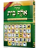 Kisrei Alef Bais and Nekudos Illustrated with Hebrew and English Captions Medium Size Laminated Pages [Hardcover]