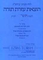 Ezras Torah Luach 5781 Pocket Size Hebrew [Paperback]