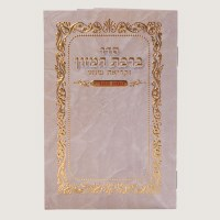 Birchas Hamazon and Krias Shema - Nusach Ari #H321