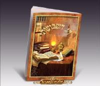 Chag HaShavuos Booklet