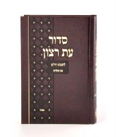 Leatherette Siddur for Shabbos and Yom Tov Maroon Sefard [Hardcover]