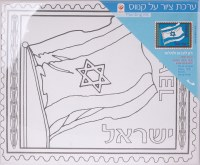Paint a Canvas Kit Isreali Flag