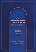 B'Yam Darkecha Rochel or Leah [Paperback]