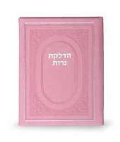 Hadlakas Neiros Bifold Light Pink Faux Leather [Hardcover]