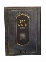 Tikkun Korim Simanim Large [Hardcover]