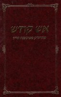 Aish Kodesh New Edition [Hardcover]