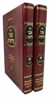 Avnei Miluim Medium Size 2 Volume Set [Hardcover]