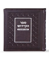 Sefer HaKiddush Faux Leather Brown Square Booklet Meshulav [Hardcover]