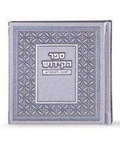 Sefer HaKiddush Faux Leather Grey Square Booklet Meshulav [Hardcover]
