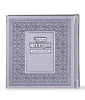 Sefer HaKiddush Faux Leather Grey Square Booklet Ashkenaz [Hardcover]