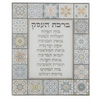 Business Blessing Glass Wall Hanging Squares Design Hebrew