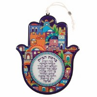 Hamsa Hebrew Home Blessing Jerusalem Motif 7.5""