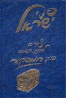 Pnei Yisroel Perek Hamafkid [Hardcover]