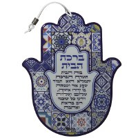 Hamsa Hebrew Home Blessing Multi Color 9.5""