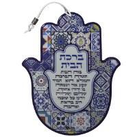 "Hamsa Hebrew Home Blessing Multi Color 9.5"""