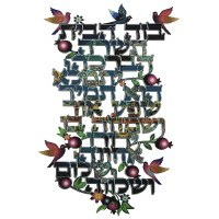 Wooden Home Blessing Wall Hanging Hebrew Colorful Flowers and Birds Design