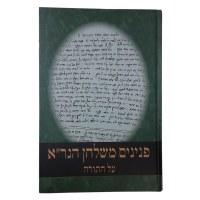 Peninim Mishulchan HaGra (Hebrew Only) [Hardcover]