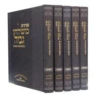 Peninim Mishulchan Gavoa 5 Volume Set Hebrew [Hardcover]