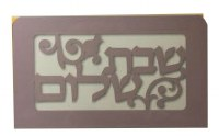 Aluminum Matchbox Holder Shabbat Shalom Pink Flower Design