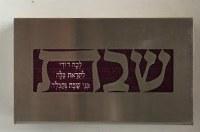 Aluminum Laser Engraved Matchobox Holder-- L'cha Dodi Burgundy