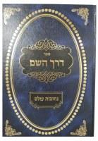 Derech Hashem Nesivos Olam [Hardcover]