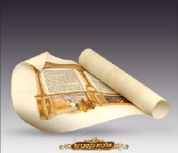 Megillas Esther Illustrated Scroll in Box - Parchment Look