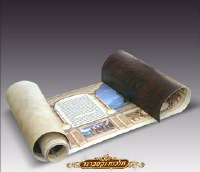 Megillas Esther Illustrated Scroll in Box - Leather Look