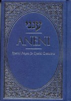 Aneni Simcha Edition Pocket Size Blue [Hardcover]