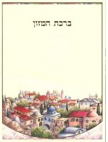 Achdus Bencher Four Fold Jerusalem Scene [Laminated]