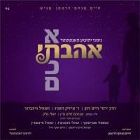 Ahavti Eschem CD