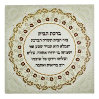 Home Blessing Hebrew