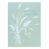 Sympathy Greeting Card In Your Time of Sorrow