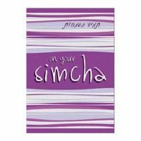 Card On Your Simcha KJ480