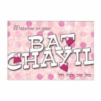 Card Bat Chayil KJ650